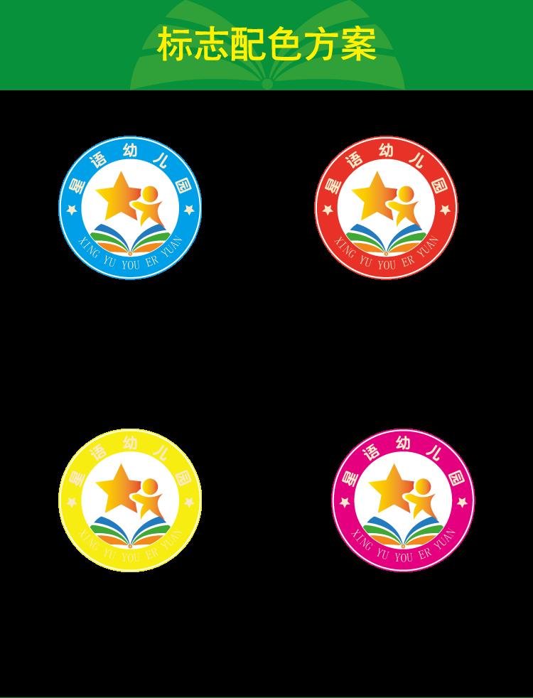 张家界星语幼儿园标志提案